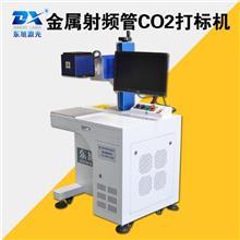 东旭 CO2金属射频管激光打标机 食品包装竹木塑料 工艺品激光打标机