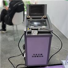 汽车空调深度清洗机 深度中英空调清洗机 轻便式深度清洗机