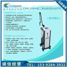 点阵激光治疗仪二氧化碳激光治疗机二氧化碳点阵激光超脉冲点阵激光