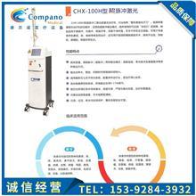 进口射频管二氧化碳点阵激光治疗机 CHX-100H点痣祛斑换肤超脉冲点阵激光机