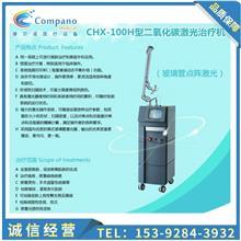 CHX100H国产射频点阵激光机_点阵激光治疗仪_厂家价格