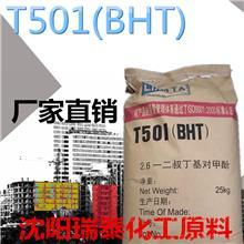 厂家直销 抗氧剂 BHT 264T501 2.6一二叔丁基对甲酚 防老化剂