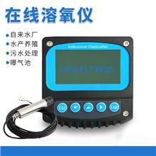 工业在线溶氧仪 水产养殖溶解氧测定仪DO污水含氧量传感器监测仪