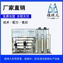玻璃水防冻液洗车液汽车用品招商加盟 设备一机多用 厂家提供技术