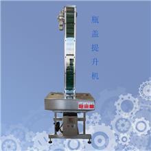 贵州供应酒水灌装设备 瓶盖提升机厂家 瓶盖上料机 山齐灌装机械 厂家供应 质优价廉