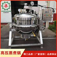 不锈钢电加热海参煮锅 猪头肉猪蹄蒸煮锅 食品灭菌锅 新尊食品机械
