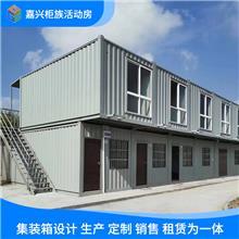 嘉兴移动板房价格-玻璃棉防火集装箱改装-拼装活动房报价