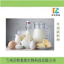 牛奶提取物  沃特莱斯 牛奶提取物水提 牛奶粉 牛奶速溶粉