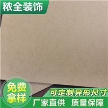 定制高密度中纤板薄板2-5mm压光密度薄板 相框酒盒密度纤维板  规格齐全