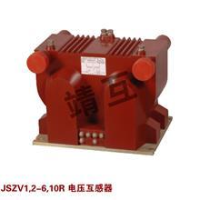 电压互感器 户内电压互感器 电压互感器厂家 互感器
