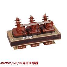电压互感器厂家 互感器 电压互感器 户内电压互感器