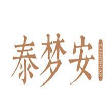 20类商标转让 泰梦安商标买卖 漆器工艺品; 软垫; 家具; 床垫; 沙发; 非金属箱;