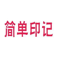 20类商标转让 简单印记商标买卖 漆器工艺品; 软垫; 家具; 床垫; 沙发; 非金属箱;