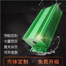 70*43led防水电源盒 铝型材外壳散热器驱动铝仪表壳体加工