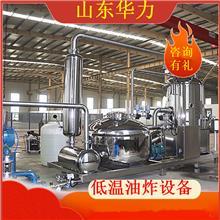 水产品脆低温油炸机 低温油炸脆片生产线 洋葱脆片低温真空油炸机