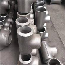 河北厂家库存 碳钢三通 不锈钢三通 等径三通 无缝三通