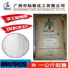 椰树月桂酸 马来西亚产品 手工皂原料 1299饲料辅料