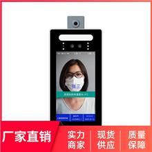 人脸识别测温一体机 智能体温口罩检测 面部识别测温机