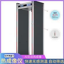 测温门快速通过式自动红外体温检测门探测门热成像测温安检门