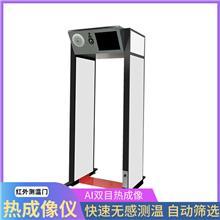 大量现货 通过式红外人体测温安检门 测量准确 通过式红外测温门