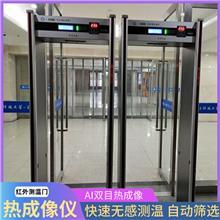 厂家直销红外测温安检门 非接触式红外测温门 量大从优
