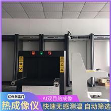 红外测温安检门测温门安检门测温热成像测温仪通道自动金属探测门