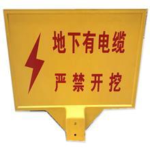 禁止标志安全警示牌 电力电缆标志桩 标识桩 电力电缆标志桩