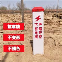 铁路警示牌 地下电缆标识牌 光缆标识桩