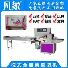 枕式包装机 全自动威化饼包装机 伺服包装机 厂家供应 凡象包装机