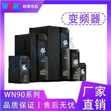 行业专、用变频器  皖南电机WN90系列多功能高性能矢量变频器