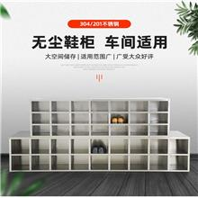 304不锈钢员工储物柜  鞋柜无尘车间洁净室 带锁不锈钢鞋柜
