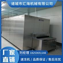 超低温速冻机 火锅料速冻设备 辽宁食品速冻设备 汇海机械