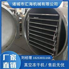 海鲜冻干机 连续式冻干机 内蒙古海鲜冻干机 汇海机械