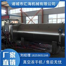 大虾冻干机 海参冻干机 黑龙江大虾冻干机 汇海机械