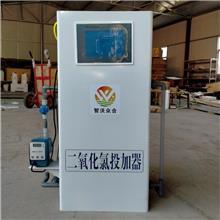臭氧消毒器 锅炉加药 装置 广东臭氧消毒器 新智环保
