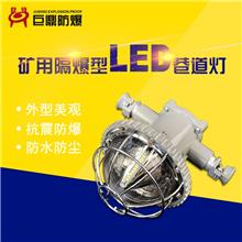 DGS8/127L(A)矿用隔爆型LED巷道灯 8W峒室灯具