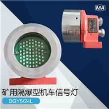 DGY5/24L(A) DGY5/24L矿用隔爆型LED机车灯转向信号灯