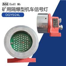 矿用隔爆型机车信号灯/转向/刹车 DGY5/24L小型LED故障信号灯