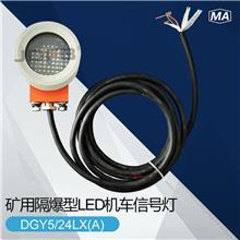 DGY5/24LX(A)矿用隔爆型LED机车信号灯 5W24V转向刹车信号灯