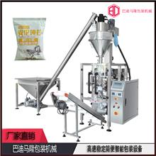 谷物麦片牛奶粉包装机 巴迪马隆奶粉包装机 粉末自动包装机