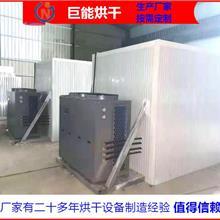 木材烘干机-箱式干燥机-杀菌除湿机