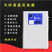 大环臭氧发生器消毒机活氧机5G臭氧机20G臭氧机