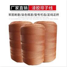 江苏南京编织线 风筝线 浸胶高强涤纶帘子线批发价格