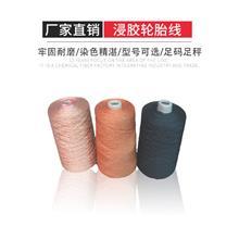 广东浸胶高强涤纶帘子线 编织线 风筝线批发价格