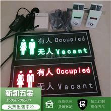 LED指示灯 厕所门口安装有人无人电子屏