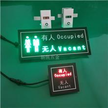 公共卫生间LED有人无人电子屏 有人无人LED标识屏 厕所状态显示屏
