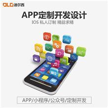 手机APP应用开发 nrf51822蓝牙模块 IOS端安卓端 多种智能产品