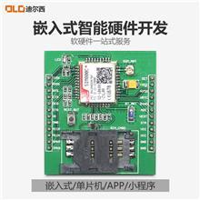 嵌入式智能硬件单片机产品GPRS 2G PCBA产品 ARM32系统软硬件开发