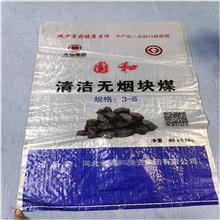 太原编织袋 太原煤炭编织袋 太原透明清洁煤编织袋 抗老化