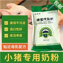 犊牛代乳粉 犊牛奶粉 宠物奶粉 仔猪奶粉 1公斤每袋 营养好吸收 提高成活率
